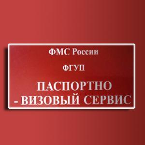 Паспортно-визовые службы Балахты
