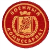 Военкоматы, комиссариаты в Балахте
