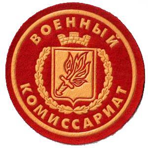 Военкоматы, комиссариаты Балахты